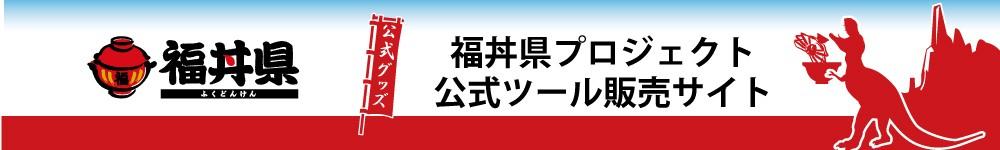 福丼県プロジェクト公式ツール販売・福丼博・福丼カップ情報サイト